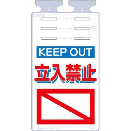 つるしっこ 「KEEP OUT 立入禁止」  670×350mm SK546 1 枚