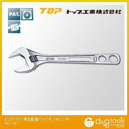 エコワイド(薄型軽量ワイドモンキ レンチ)   HY-36
