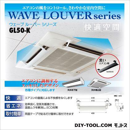 タカラ産業 ウェーブルーバー アイボリー 430X80mm GL50[W] 1 個