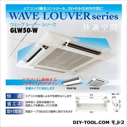 タカラ産業 ウェーブルーバー アイボリー 520X80~120mm GLW50[W] 1 個