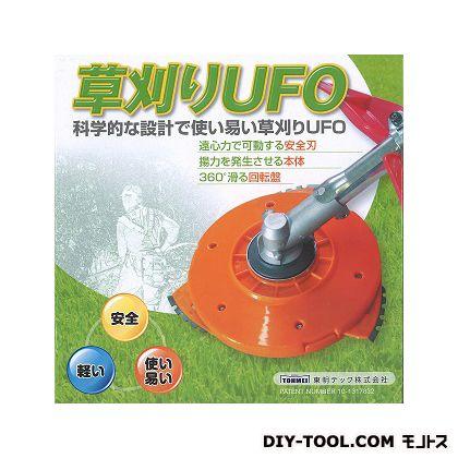 草刈りUFO オレンジ (UFO-25S)