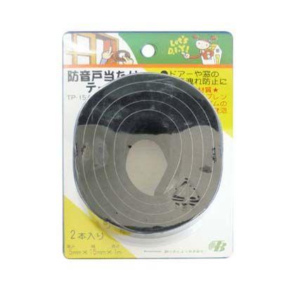 防音戸当たりテープ ブラック  TP-15 2 本