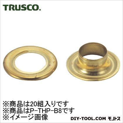 両面ハトメ真鍮製  8mm PTHPB8 20 組