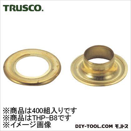 両面ハトメ真鍮製 8mm (THPB8) 400組
