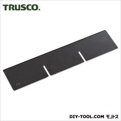 トラスコ カタログケース用仕切板短手  242×55 A410S