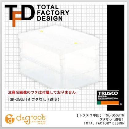 薄型折りたたみコンテナ スケルコン フタなし 透明 (TSK-O50B-TM)