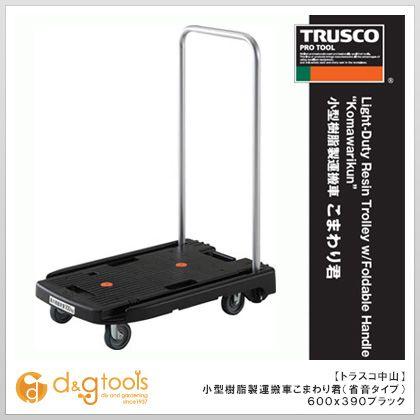 小型樹脂製運搬車 新型こまわり君 ブラック (MP-6039N-BK)