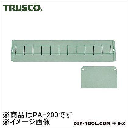 トラスコ 軽中量キャビネットVE型用パーテーションH200   PA200