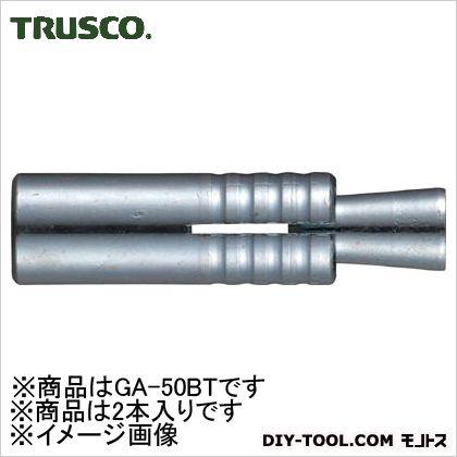 トラスコ グリップアンカー吋  ねじW5/8全長60 GA50BT