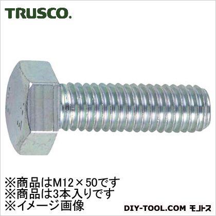 六角ボルト三価白サイズM12X503本入   B722-1250 3 本
