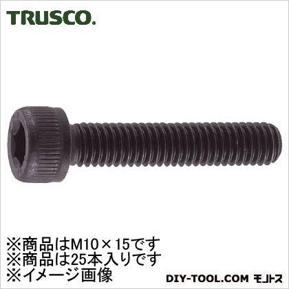 六角穴付ボルト寸法  M10×15 B301015