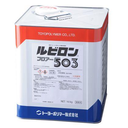 ルビロンフロアー503  16kg 2RF503-016