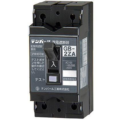小型漏電遮断器 OC付   2ZA0630