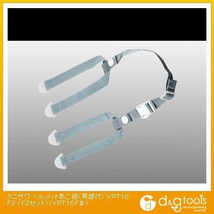 ヘルメットあご紐(耳部付) VP-T16F2   VPT16F2