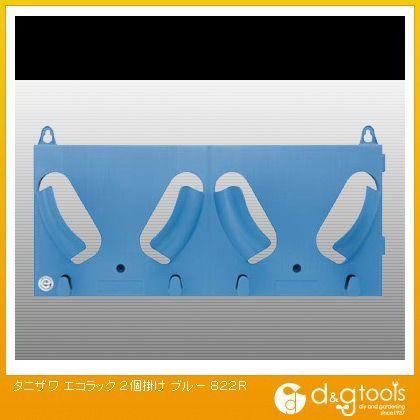 谷沢製作所 エコラック 2個掛け ブルー (×1個)   822R