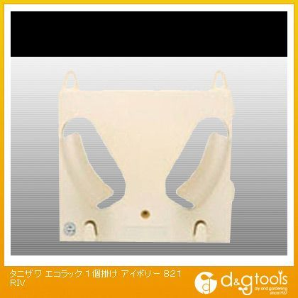 谷沢製作所 エコラック 1個掛け アイボリー (821R-IV) (×1個)   821RIV
