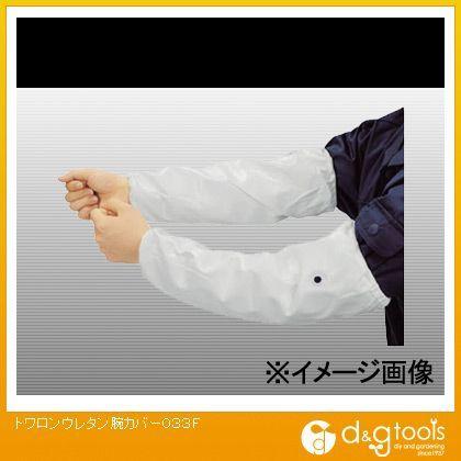 ウレタン腕カバー (×1双) (033F)