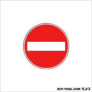 メラミン標識「車両進入禁止」 (×1) (ARR303)