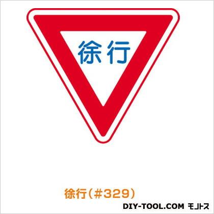 トーグ メラミン標識「徐行」 (×1)   ARR329
