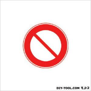 トーグ メラミン標識「車両通行止め」 (×1)   ARR302