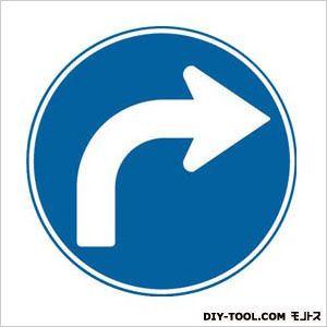 トーグ メラミン標識「BR指定方向外禁止」   ARR-311-BR