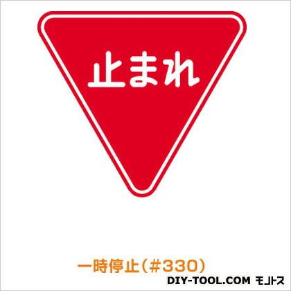 トーグ メラミン標識「止まれ」 (×1)   ARR330