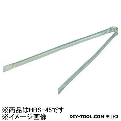 火はさみ 450mm (×1本) (HBS45)
