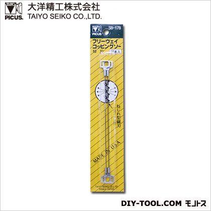 フリーウェイコッピングソー用替刃(2本入) (SB-178)