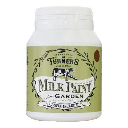 【新商品】 ミルクペイントforガーデン チョコレートブラウン 200ml MKG20318