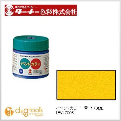 イベントカラー 黄 170ml EV17003