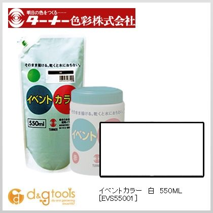 イベントカラー 白 550ml EVS55001