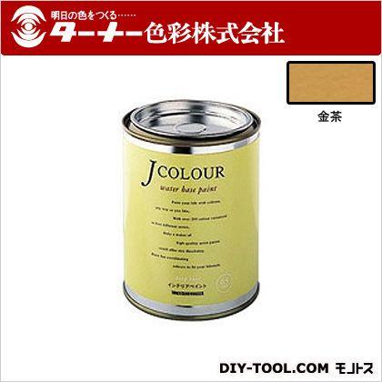 ターナー色彩 室内/壁紙塗料(水性塗料) Jカラー 金茶(きんちゃ) 0.5L JC05JY2B