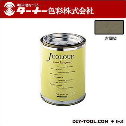 ターナー色彩 室内/壁紙塗料(水性塗料) Jカラー 吉岡染(よしおかぞめ) 0.5L JC05JY5D