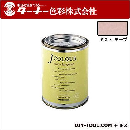 室内/壁紙塗料(水性塗料)Jカラー ミストモーブ 0.5L JC05ML3A