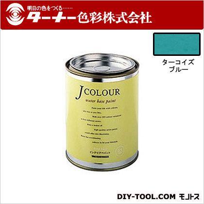 室内/壁紙塗料(水性塗料)Jカラー ターコイズブルー 0.5L JC05VI2A