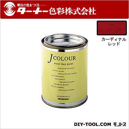 室内/壁紙塗料(水性塗料)Jカラー カーディナルレッド 0.5L JC05VI3A