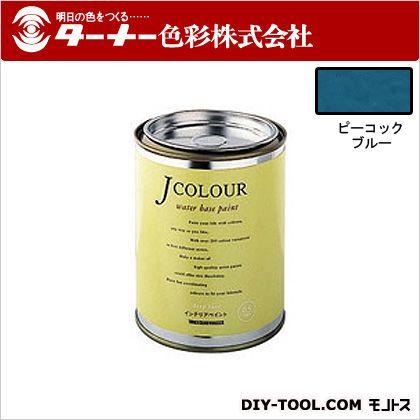 ターナー色彩 室内/壁紙塗料(水性塗料) Jカラー ピーコックブルー 0.5L JC05VI1B