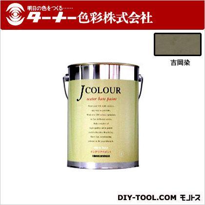 ターナー色彩 室内/壁紙塗料(水性塗料) Jカラー 吉岡染(よしおかぞめ) 4L JC40JY5D