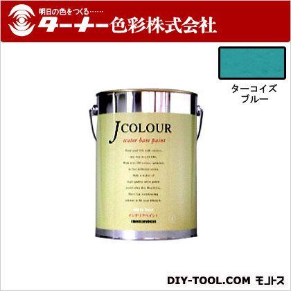 室内/壁紙塗料(水性塗料)Jカラー ターコイズブルー 4L JC40VI2A