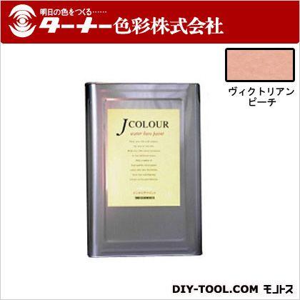室内/壁紙塗料(水性塗料)Jカラー ヴィクトリアンピーチ 15L JC15BD1B