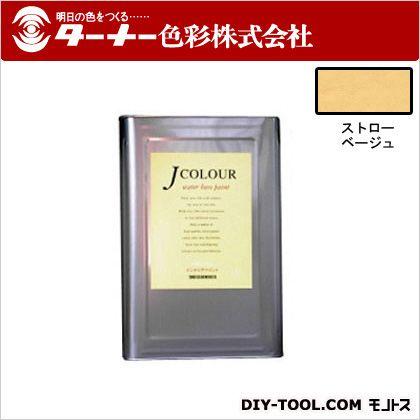 室内/壁紙塗料(水性塗料)Jカラー ストローベージュ 15L JC15BD4B