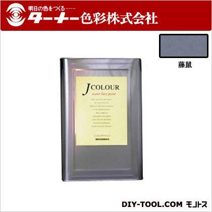 室内/壁紙塗料(水性塗料)Jカラー 藤鼠(ふじねず) 15L JC15JB2A