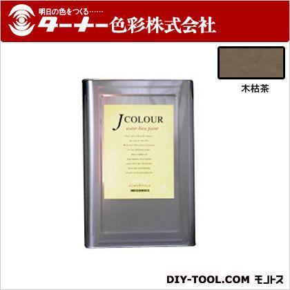 室内/壁紙塗料(水性塗料)Jカラー 木枯茶(きからちゃ) 15L JC15JY4D