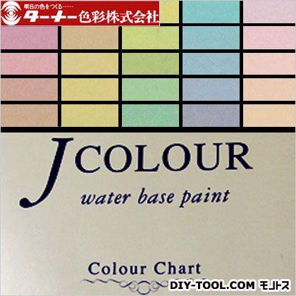 ターナー色彩 水性塗料 Jカラー 色見本帳