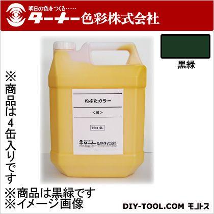 ねぷた・ねぶたカラー 黒緑 16L(4L×4缶) NT016006