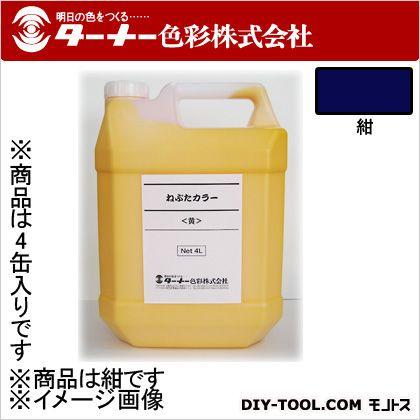 ねぷた・ねぶたカラー 紺 16L(4L×4缶) NT016007