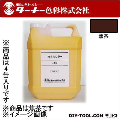 ねぷた・ねぶたカラー 焦茶 16L(4L×4缶) NT016010