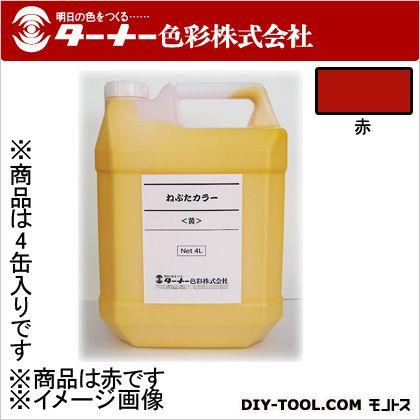 ねぷた・ねぶたカラー 赤 16L(4L×4缶) NT016023