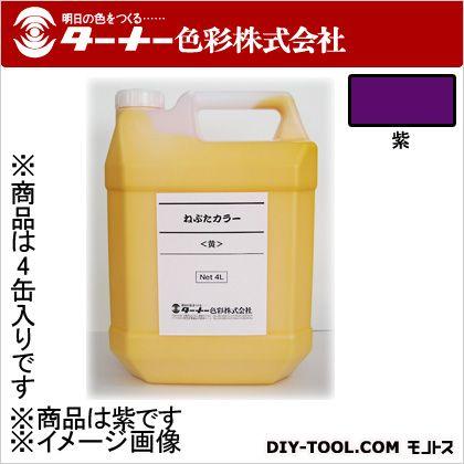 ねぷた・ねぶたカラー 紫 16L(4L×4缶) NT016029