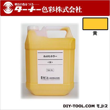 ねぷた・ねぶたカラー 黄 4L NT016003